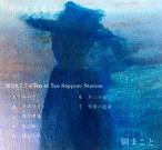 LIVEデモCD第十六弾(7曲入)