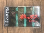 "【 予約 】『殺しの呪文』【download code + 8cmCD size sleeve case】/ ""The Conjuring"" (pre-order))"