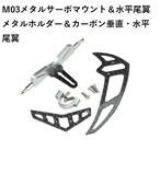 JJRC M03&E160共通◆M03-030 メタルサーボマウント&水平尾翼メタルホルダー&水平・垂直カーボン尾翼 / アップグレードセット