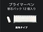替芯12本セット【鋭角タイプ】