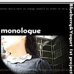 monologue・復刻版