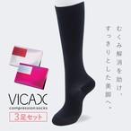 VICAX 3足セット