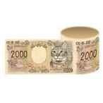 【8月発売】 新二千円札(猫) カスタムテープ(養生テープ)