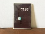 [古本]天体観測ハンドブック / 鈴木敬信