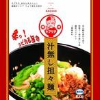 キブサチ「汁無し担々麺」(5食セット)