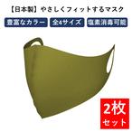 【日本製】やさしくフィットするマスク(2枚入り)