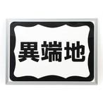 0867 / Itanchi / Poster / Frame / A3 (420 × 297 mm)