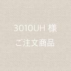 [ 3010UH 様 ] ご注文の商品となります。