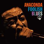 アナコンダ / FOOLISH BLUES
