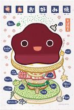 おりづる再生ポスカ・広島のお好み焼