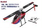 ◆XK K130 BNF ヘリコプター FUTABAのS-FHSSプロポでフライト可。(K130用NeoHeliバッテリー1個他計4点サービス品付き))
