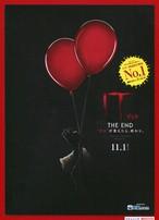 """(1) IT イット THE END """"それ""""が見えたら、終わり。"""