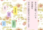 あなたが纏っている空気感、周りの人が感じる雰囲気を日本の伝統色名でお伝えします。