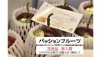 【宮城県産】  パッションフルーツ 8玉