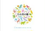 13の月の暦 ヨコ型カレンダー(白い磁気の魔法使いの年)
