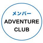 アドベンチャークラブ(メンバー)