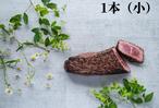 ローストビーフ1本小(180~230g)