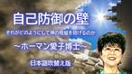 アイコ・ホーマン博士「自己防御の壁」日本語吹替版 MP3