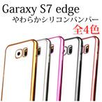 送料無料 Galaxy s7 edge ケース シリコンバンパー