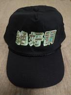 絶好調 刺繍cap 紐付 ヘンタイワークス