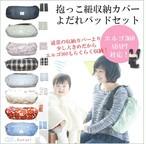 【Lサイズ】抱っこ紐収納カバー&よだれパッドセット