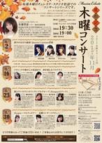 尾形記念コンサート【11月】
