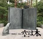 昭和精吾三回忌 追悼小冊子『空は本』※ミニ映像付き