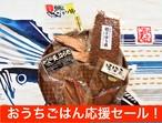 【おうちごはん応援セール!】鰹ばっかりセット