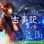 古事記 其ノ壱「はじめての物語」(CD)