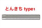 送料無料 とんきち【森勇樹 model】type1