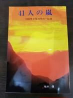 41人の嵐 1982年台風10号の一記録 桂木優(星美知子)