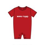 "BOKU HA TANOSII / ボクタノベビーSET  ""Red"""