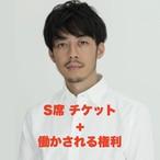西野亮廣 福岡講演会 S席 + 働かされる権利