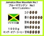 【昔ながらの希少コーヒー豆!!】ジャマイカ産 ブルーマウンテンNO1  1Kg 23000円