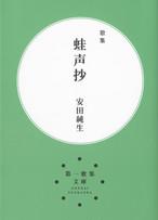安田純生歌集『蛙声抄』