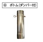 Mt.SUMI(マウント・スミ) Locomo 薪ストーブ 煙突 80mm ボトム ( ダンパー 付 ) コンパクト ヒーター アウトドア 用品 キャンプ グッズ バーベキュー BBQ