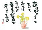 「ありがとうと思えば」ポストカード(1)