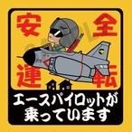 ひこうき工房Azul~あすーる~/エースパイロットが乗っています ステッカー
