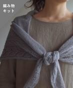 【編み物キット】リーフ模様の三角ショール(糸:No.11)