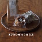 マロンクグロフ & カフェショコラクグロフ  +  季節のコーヒー豆 100g