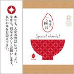 年末のご挨拶・七宝 絆GOHAN petite 300g(2合炊き) 【メール便送料込み】