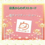 保護猫支援企画ポストカード 封筒に入れて投函