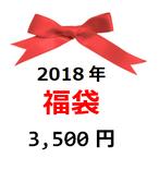 ◆2018年 ポーリッシュポタリー福袋◆3,500円◆