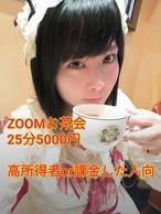1月24日(日)16時10分〜16時50分 ZOOMお茶会みんなでワイワイ枠【太客用】