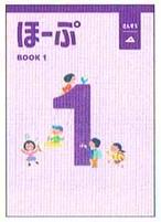 育伸社 ほーぷ 算数 標準編 book1~6 2020年度版 各学年(選択ください) 新品完全セット ISBN なし c005-613-000-mk-bn
