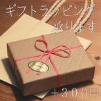 ギフトラッピング +300円
