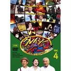 【新品】クレイジージャーニー Vol.4(DVD)