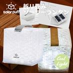 折りたたみ LED ソーラー ランタン ソーラー式エコライト SOLAR PUFF ソーラーパフ クールブライト おしゃれ 懐中電灯 屋外 キャンプ アウトドア インテリア