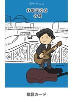 ねりうた #18 「谷原交差点」歌詞カード