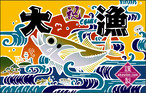 【予約受付中!発送は8/20頃】大漁旗タオル(マアジ)